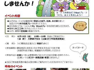 【8月19日】夏休みイベントを行います! 詳細・お申込みはこちら