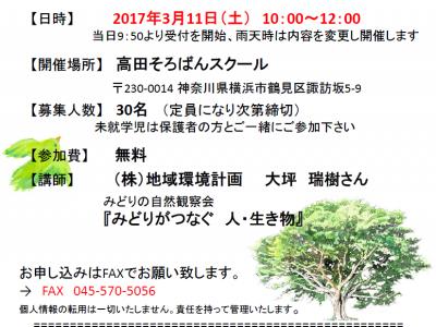 【3月11日】「沿道のみどりと野鳥のお話・観察会」を行います 詳細はこちら
