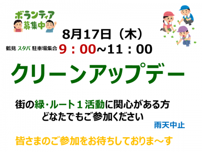 クリーンアップ2017 8月17日は9時スタート!!