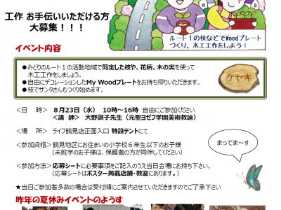 【8月23日】夏休みイベント「木工工作をしよう」 詳細・お申込みはこちら