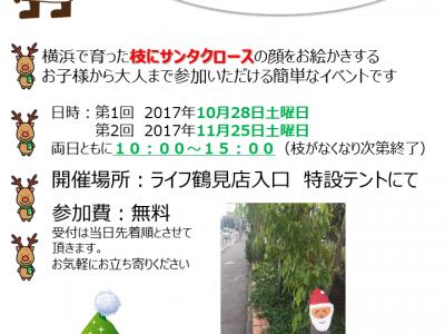 【10月28日・11月25日】枝サンタづくりイベント 詳細はこちら