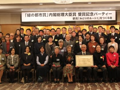 平成30年12月13日 「緑の都市賞」受賞記念パーティーを開催