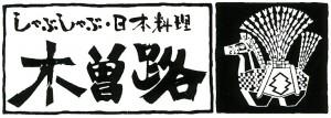 株式会社木曽路